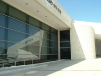 Yad LeBanim & Pais Center for the Music Arts, Aful
