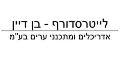 לייטרסדורף - בן דיין אדריכלים ומתכנני ערים בע''מ