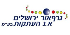 גרףאור ירושלים - מכון העתקות | העתקות אור | דפוס דיגיטלי
