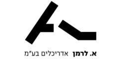 א.לרמן אדריכלים בע''מ