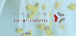 דוד יהלום - אדריכלות נוף ופיתוח