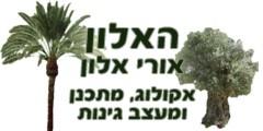 אורי אלון - האלון