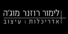 לימור רוזנר מוג'ה