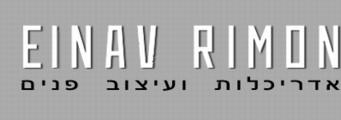 .er | עינב רימון | אדריכלות ועיצוב