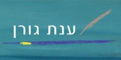 ענת גורן- ענת דיזיין, קו האופק